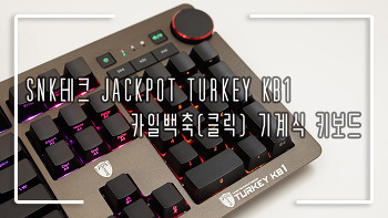 SNK테크 JACKPOT TURKEY KB1 카일백축-클릭 기계식 키보드