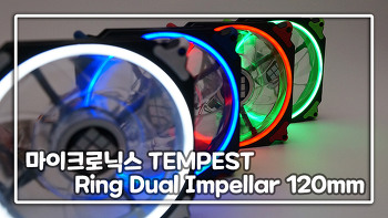 마이크로닉스 TEMPEST Ring Dual Impellar 120mm