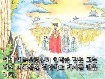 상제님의 강세를 예비한 성자들(1),상제님의 강세를 언약 받은 도승, 진표