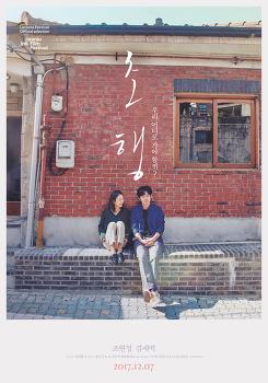 초행 | 김대환