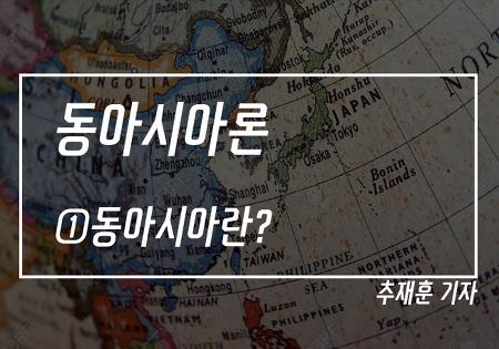 동아시아론: ①동아시아란?