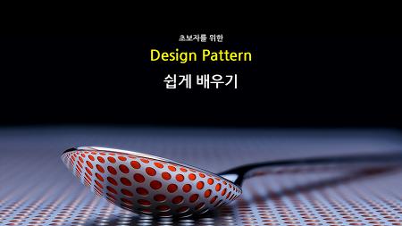 00. 디자인패턴 강의를 시작하며