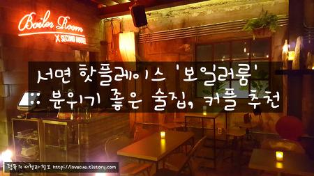 서면 핫플레이스 '보일러룸' :: 분위기 좋은 술집, 커플 추천