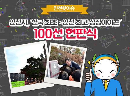 '한국 최초, 인천 최고 100선' 상징 아이콘 현판식