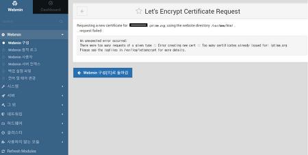 iptime공유기 DNS OPENSSL (let's encrypt) 안됩니다.