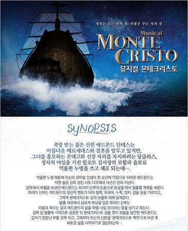 뮤지컬 몬테크리스토, 추운 겨울을 이기는 따뜻한 공연 관람 후기