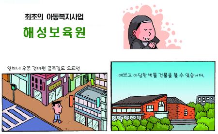 [만화로 보는 인천 역사] 최초의 아동복지사업 해성보육원