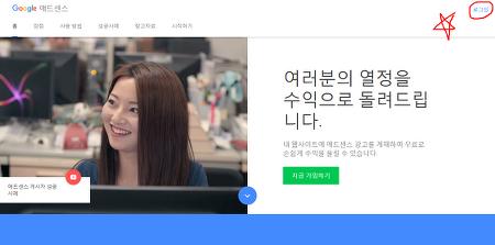 구글 애드센스(Google adsense) 가입 성공.