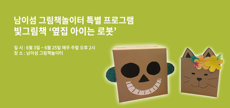 [남이섬 / 체험] 그림책놀이터 6월 체험 '변신! 로봇마스크'