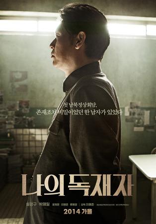 영화 나의 독재자(2014), 부성애를 다룬 영화 티저&메인 예고편 (설경구, 박해일 주연)