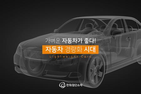 [카드뉴스] 가벼운 자동차가 좋다! 자동차 경량화 시대