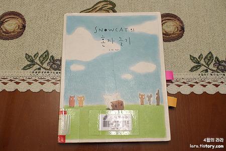 [SNOWCAT의 혼자 놀기] - 저자의 다른책도 궁금해지는...