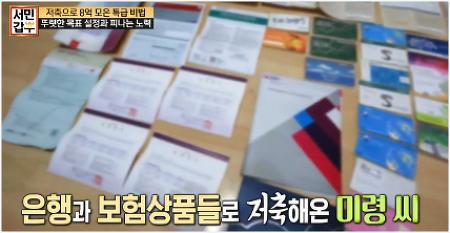 서민갑부 안동국시 경동시장 8억 통장 감동받은 이유