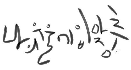 나의 우울에 입맞춤(22화) 산 - 사람들, 오독(誤讀)하는