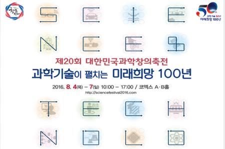 <공지사항> IT어린이기자단 8월 현장탐방 공지 (마감)