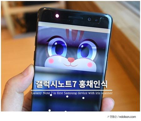 갤럭시노트7 기능  홍채인식 & 노트7 선택약정, 카드할인 받아 구매하기