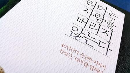 김성근 감독님의 한화이글스 취임 기념, <리더는 사람을 버리지 않는다> 후기