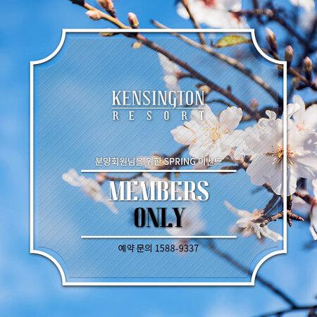 [KENSINGTON] 켄싱턴리조트 청평점 4월 수목원 패키지