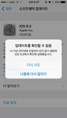 """아이폰 iOS """"업데이트를 확인할 수 없음"""" 문제 해결 방법"""
