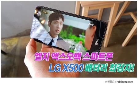 LG X500 스펙 배터리 후기! 정말 괴물폰 이렇게 쓴다