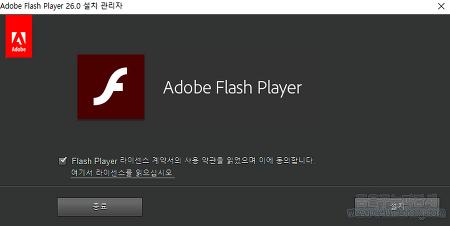 Adobe Flash Player 26(어도비 플래시 플레이어 26) 보안 업데이트
