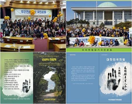 민주공화국 헌법이 지향하는 헌법의 가치란...?
