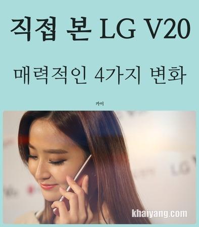 직접 본 LG V20, 매력적인 4가지 변화