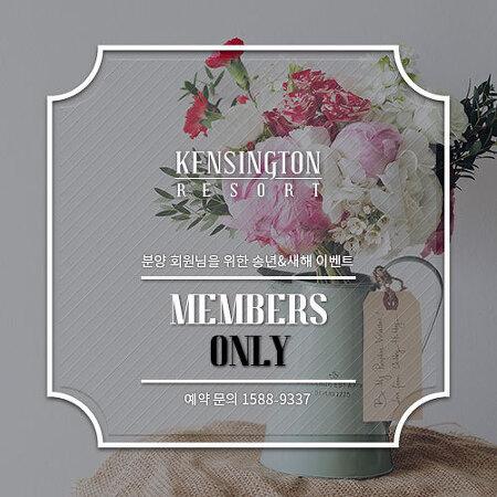 [KENSINGTON] 켄싱턴리조트 서귀포점 패키지