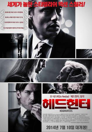 헤드헌터 (2011)
