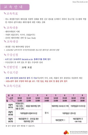[신설] 2017 제1기 화장품 해외마케팅 심화과정 국비교육 - 마케팅강사 윤수만