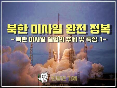 북한 미사일 완전 정복③ -북한 미사일 개발의 추세 및 특징 1
