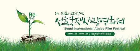 제14회 서울국제사랑영화제 개막 안내