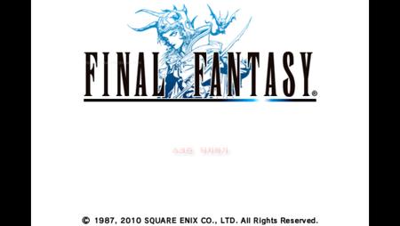 추억의 파이널판타지1(Final Fantasy) 아이폰으로 즐기다. - 서막(1)
