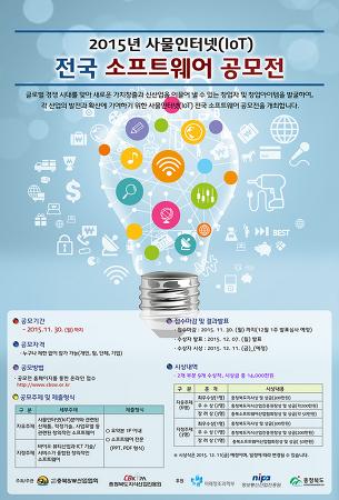 2015년 사물인터넷(IoT) 전국 소프트웨어 공모전 개최