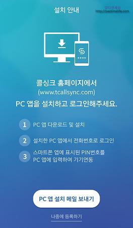 스마트폰으로 오는전화 PC에서 받기. 콜싱크(Callsync)이용.