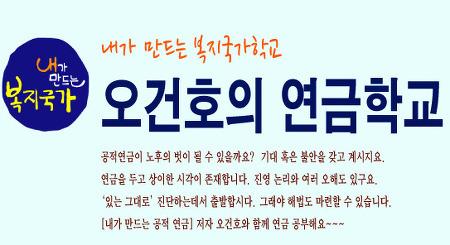 [모집] 내만복학교 3월 - 오건호의 연금학교
