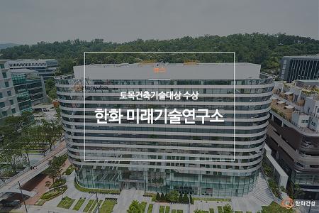 [뉴스] 한화 미래기술연구소 토목건축기술대상 수상