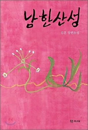남한산성 - 김훈