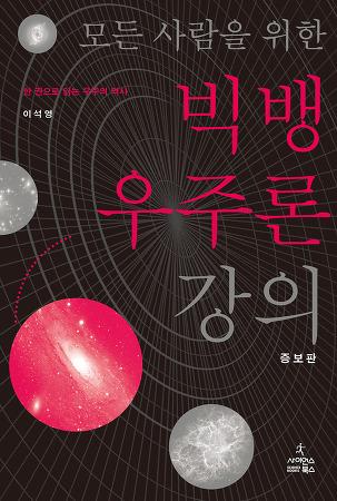 (증보판)모든 사람을 위한 빅뱅 우주론 강의 : 한 권으로 읽는 우주의 역사
