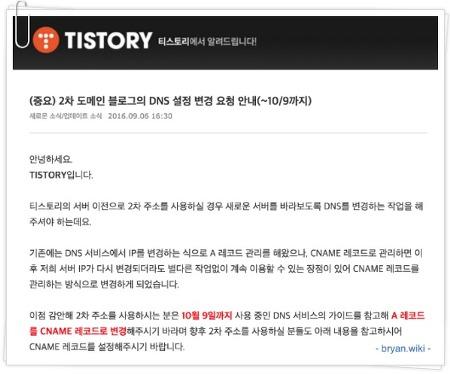 티스토리, 2차 개인도메인 사용자에게 CNAME 변경 요구 해프닝