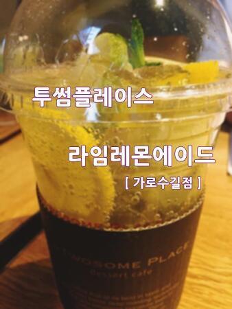 [홀리다♥디저트카페] 투썸플레이스 라임레몬에이드 상큼한 라임레몬 그리고 탄산의 만남