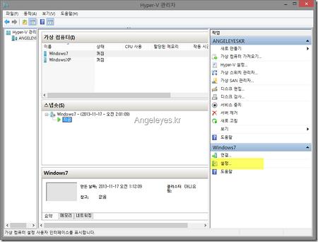 윈도우 8 하이퍼 브이 (Hyper-V) 가상 머신에 VHD 연결하기