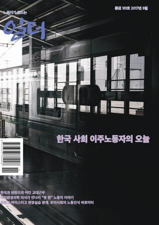 <일터> 통권 157호 / 2017.6