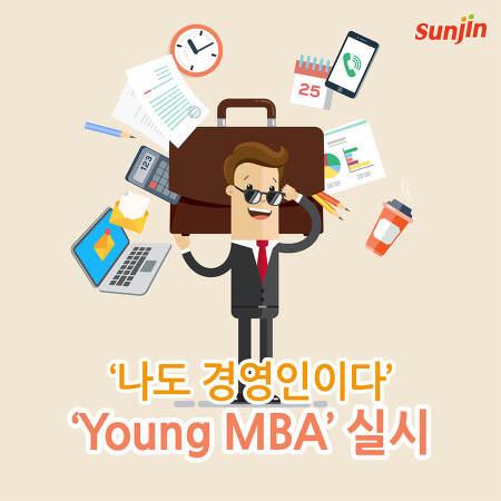 [소식] '나도 경영인이다' 'Young MBA' 실시