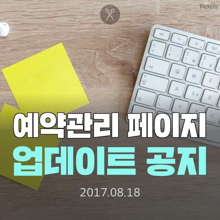 [업데이트] 카카오헤어샵 업데이트 공지 (예약관리페이지) -170817