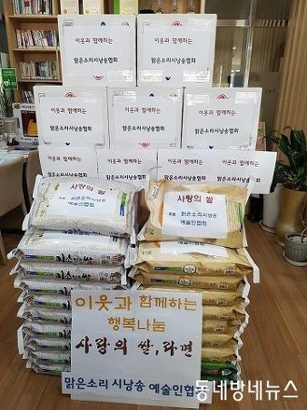 상계2동, 맑은소리시낭송예술인협회 행복 나눔 by 동네방네뉴스