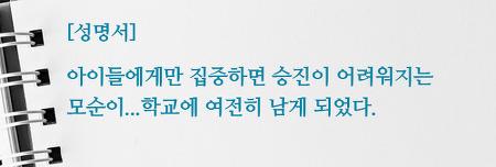 [성명서] 교장공모제 확대 시행령 통과에 대한 성명서