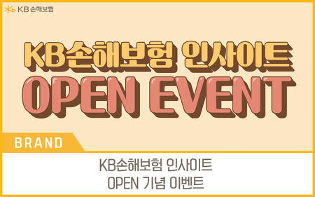 KB손해보험 인사이트 OPEN 기념 이벤트