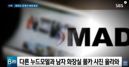워마드 운영자 체포영장 발부, 회원 강경대응/한서희 실검1위..