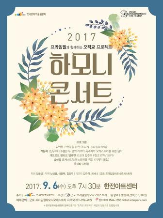2017 프라임필과 함께하는 오작교 프로젝트 - 하모니 콘서트 [2017/09/16 한전아트센터]